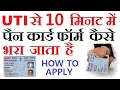 Download Video How To Apply PAN Card Online From UtiItsl