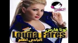 مازيكا لونا فارس : البادي اظلم 2013- نسخة اصلية تحميل MP3