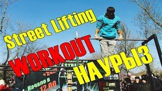 Street Lifting [22 наурыз]