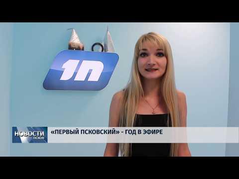 09.11.2018 # Первый Псковский - год в эфире