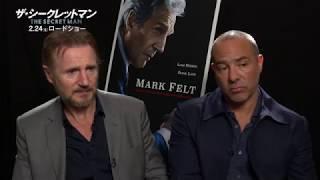 『ザ・シークレットマン』監督&リーアム・ニーソンインタビュー