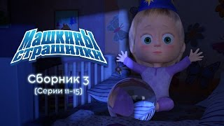 Машкины Страшилки - Сборник 3 (11-15 серии) Новые серии 2016!