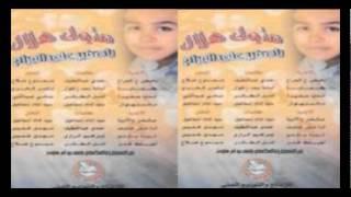 اغاني حصرية متولي هلال - ماتستهلوش \ Metwally Helal - MATSTHLOHS تحميل MP3