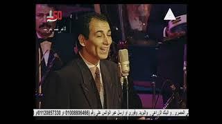 المطرب الكبير خالد عبد الغفار يبدع في أغنية أول همسة رائعة فريد الأطرش من أرشيف دار الأوبرا المصرية تحميل MP3