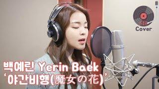 백예린 Yerin Baek - 야간비행(魔女の花) Cover by. 앤(ANNE of S.I.S)
