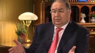 Алишер Усманов: Как Я Стал Богатым. 2013 - YouTube