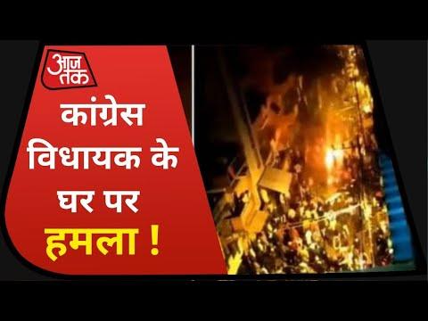 Bengaluru: MLA Srinivas Murthy के आवास पर भीड़ का हमला, पुलिस फायरिंग में 2 की मौत