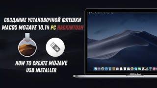 Как установить MacOS Mojave на ПК / How to install MacOS