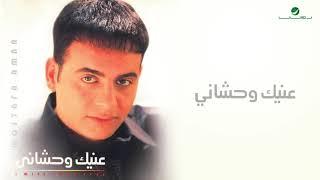 Moustafa Amar ... Kidah Ya Hawa | مصطفى قمر ... كده يا هوا تحميل MP3