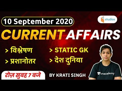 10 September Current Affairs 2020 | Current Affairs by Krati Singh | Current Affairs Today