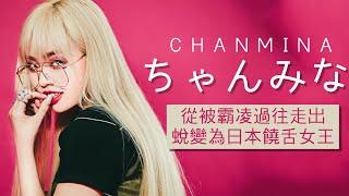 【音樂人故事】ちゃんみな(CHANMINA) 恰米娜 從被霸凌過往走出,成為日本饒舌女王
