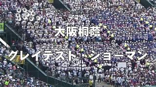 大阪桐蔭「グレイテスト・ショーマン」180806
