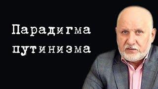 Парадигма путинизма #СтепанСулакшин на телеканале #СПЕЦ