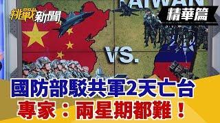 【挑戰精華】國防部駁共軍2天亡台 專家:兩星期都難!