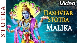 Dashavatar Stotra | Vishnu Mantra | Ten Avatars of Vishnu | Bhakti Songs