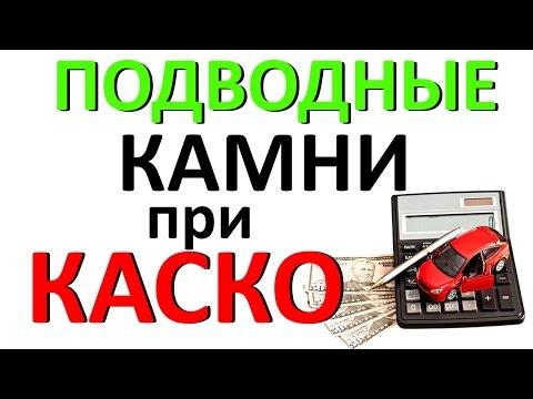 КАСКО Подводные КАМНИ при выборе СТРАХОВОЙ КОМПАНИИ / нюансы при заключении договора КАСКО