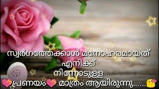 New Malayalam Romantic Song Whatsapp Status मफत