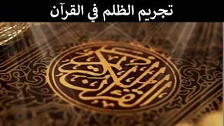 تجريم الظلم في القرآن