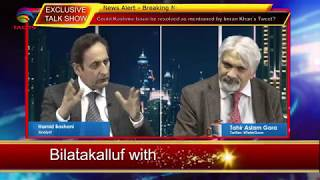 Could Kashmir Issue be Resolved according to Imran Khan's Tweet - Hamid Bashani & Tahir Gora @TAGTV