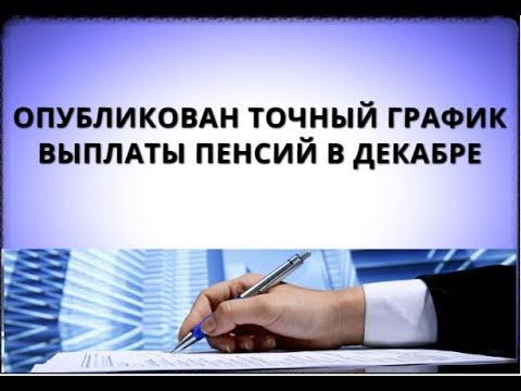Опубликован ТОЧНЫЙ график выплаты пенсий в декабре!