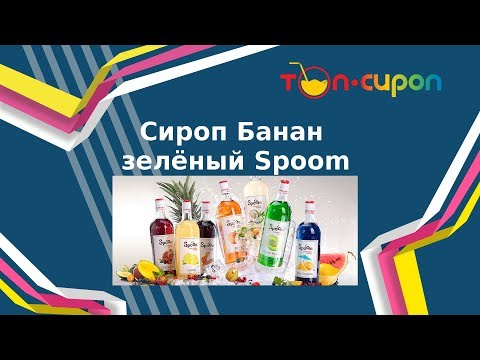 Сироп БАНАН ЗЕЛЕНЫЙ от ТМ Spoom