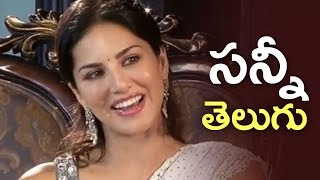 Sunny Leone Tries To Speak In Telugu  Cute And Sweet  Unseen Video  TFPC