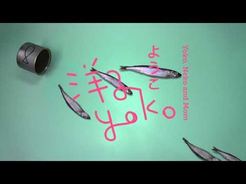 《洋子 Yoko》