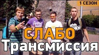 "Слабо - ""Трансмиссия"" (1 сезон)"