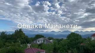 Облака над Мзианети