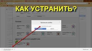 Как убрать ошибку Download interrupted при установке расширения в Google Chrome на Windows 10