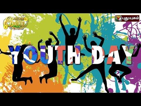 Youth-Day-In-Iniyavai-Indru--11-07-2016-I-Puthuyugam-TV
