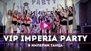 💖Самая крутая школа танца! 👑 Самые крутые вечеринки! Vip Imperia Party 2018