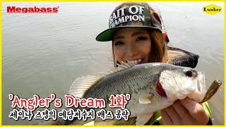 FTV 스페셜 [Angler's Dream] 1부 풀영상 양성훈&세이나