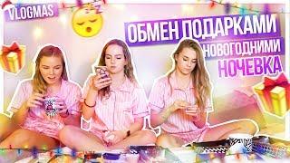 НОЧЕВКА//ОБМЕН Новогодними подарками!!!