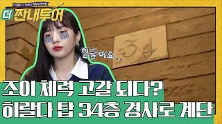 SUB Salty Tour 2 EP107 Joy (Red Velvet)