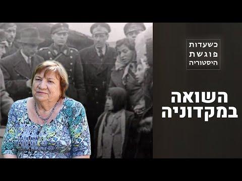 השואה במקדוניה