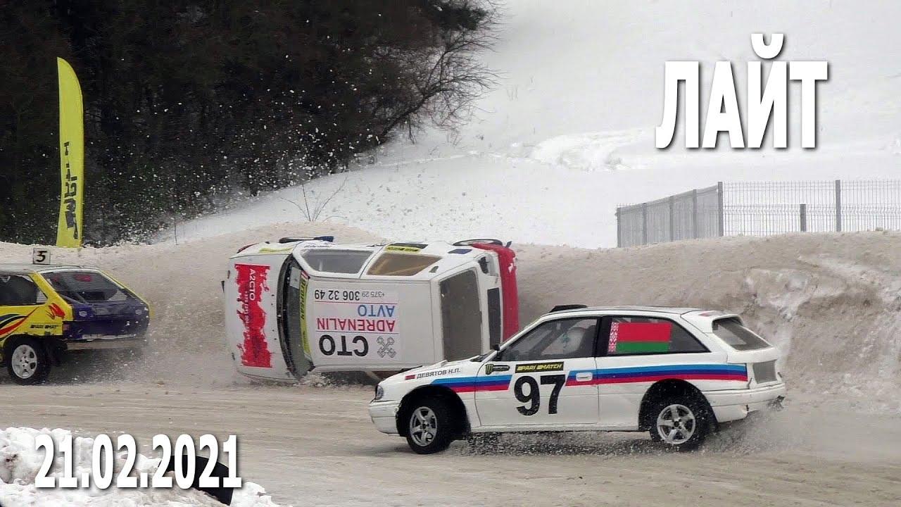 Зачетная группа Лайт / Зимние трековые автогонки #IceRacing (21.02.2021, РСТЦ ДОСААФ, Беларусь)