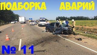 Аварии . Подборка № 11 / Severe accidents