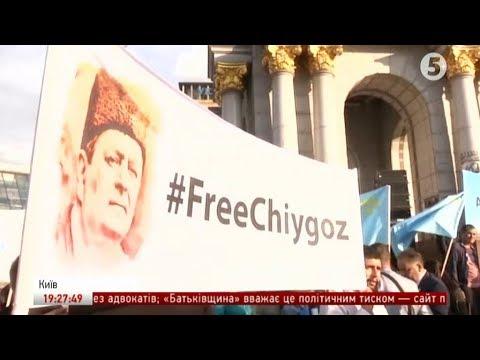 Мітинг на підтримку засудженого Ахтема Чийгоза: включення з Майдану (видео)