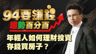 年輕人如何理財投資 存錢買房子?