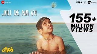Jau De Na Va - Lyrical | Naal | Jayas Kumar | AV Prafullachandra | Nagraj Popatrao Manjule