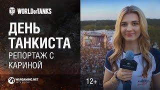День танкиста: Репортаж Карины