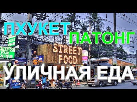 🍓Уличная еда на Пхукете🔴Многообразие тайской кухни на Пхукете⚡Travel vlog Phuket.💥Street food Phuket