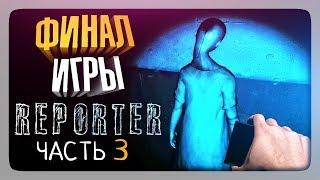 ФИНАЛ ИГРЫ! ✅ Reporter Прохождение #3