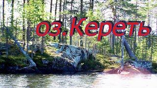 Рыбалка на реке кереть карелия лицензия