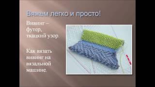 Вивинг, футер, ткацкий узор  Как вязать вивинг