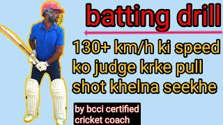 Batting drill for pull shot in cricket in Hindi || easy way to play fast ball in cricket! fast ball