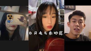 [Vietsub] Bạch Nguyệt Quang và Chu Sa Chí - 白月光与朱砂痣 (Douyin cover)