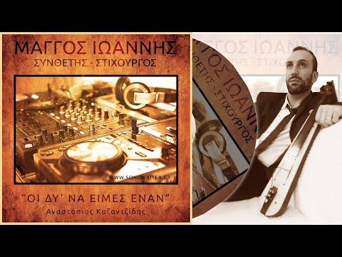 «Οι δυ' να είμες έναν» το νέο τραγούδι του Αναστάσιου Καζαντζίδη