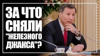 """Неприкасаемых у Назарбаева нет? За что сняли """"железного"""" Джаксыбекова?"""